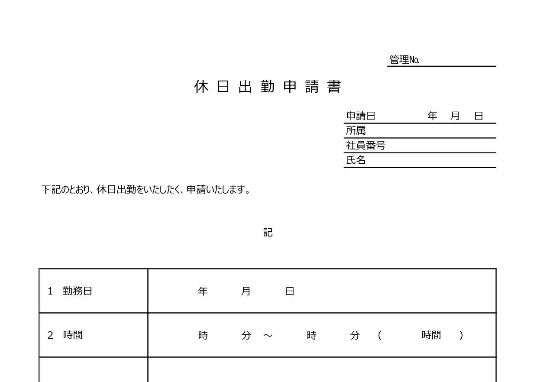 記入例あり!休日出勤申請書「word・Excel・pdf・A4」無料テンプレート