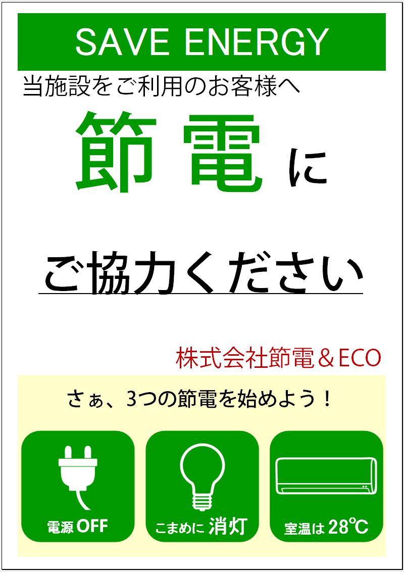 かわいい!イラスト入り!節電ポスター・張り紙「word・Excel・pdf」無料テンプレート