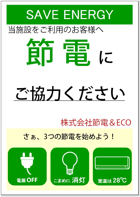 様々な所で使える節電ポスターの無料テンプレート
