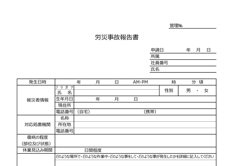 記入例ありで書き方が簡単!労災事故報告書「word・Excel・pdf」様式を無料でダウンロード