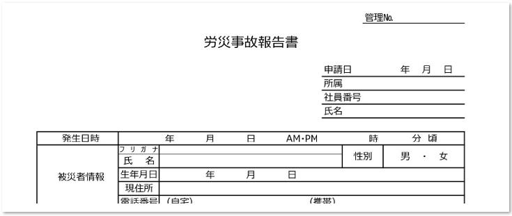 労災事故報告書 テンプレート ダウンロード