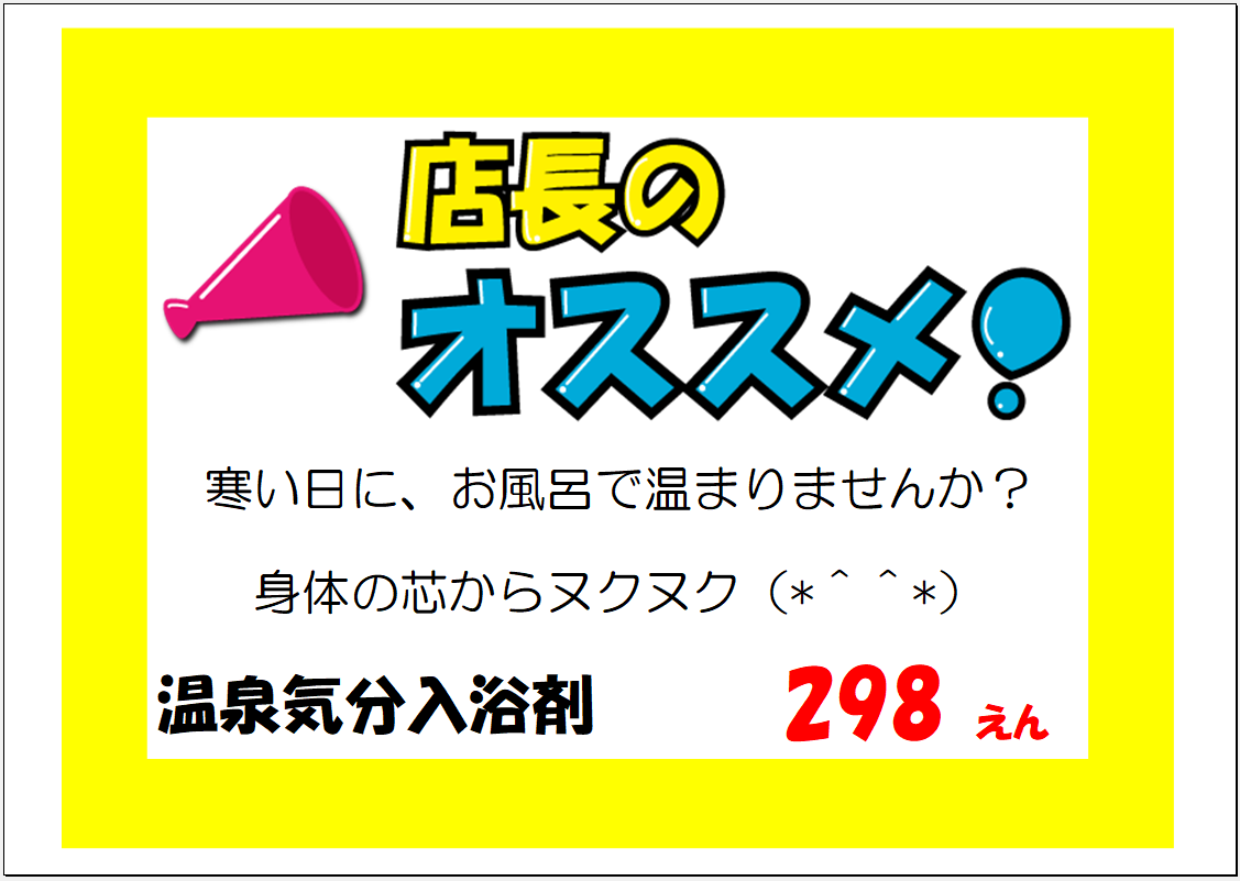 店長のおすすめ「pop・word・Excel・pdf」張り紙・ポスター!無料テンプレート