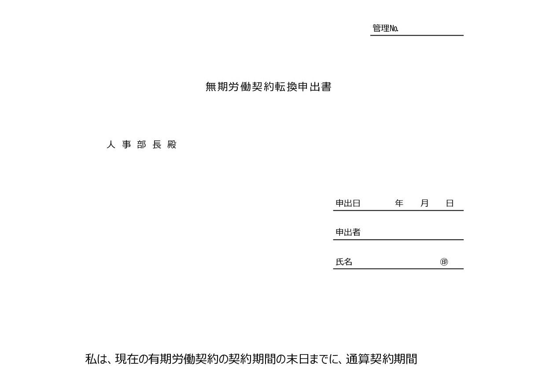 サンプル・記入例あり!無期転換申込書雛形様式「エクセル・ワード・PDF」のテンプレート