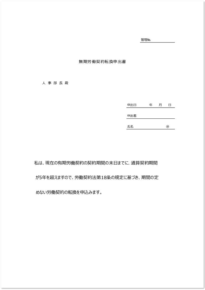 無期転換申込書の利用方法・条件