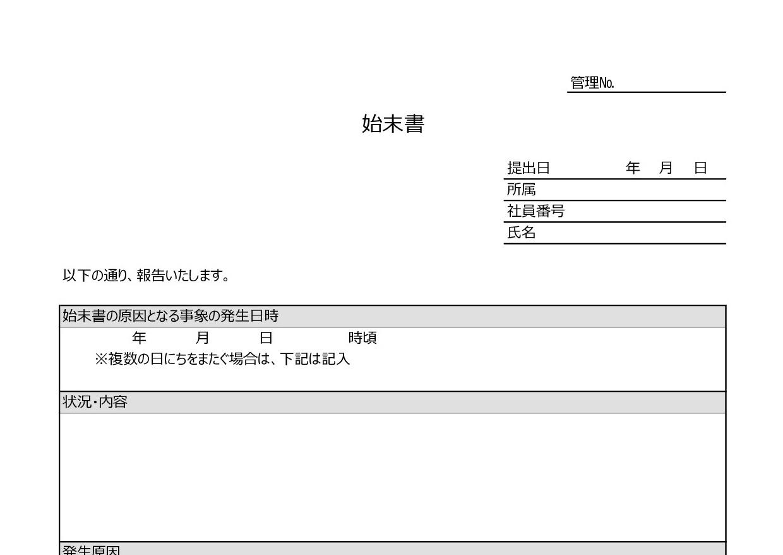 記入例あり!損失・物損に始末書「word・Excel・pdf」無料テンプレート