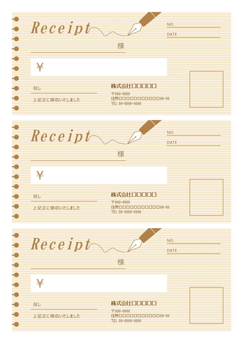 小さいA4サイズ3分割「word・Excel・pdf」簡単印刷!領収書の無料テンプレート
