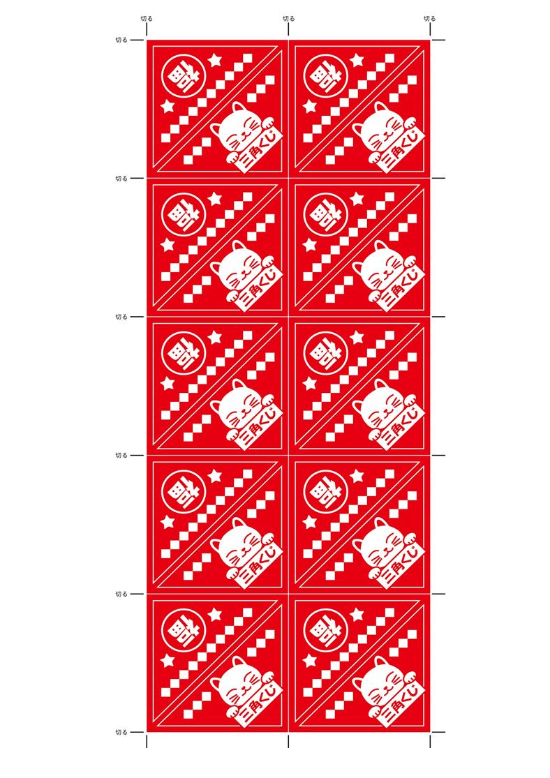 かわいい!三角くじ「Excel/word/pdf」10分割A4サイズの無料テンプレート素材