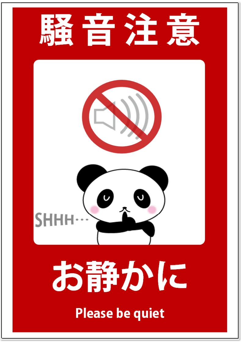 かわいいパンダのイラストで騒音注意喚起が出来るテンプレート