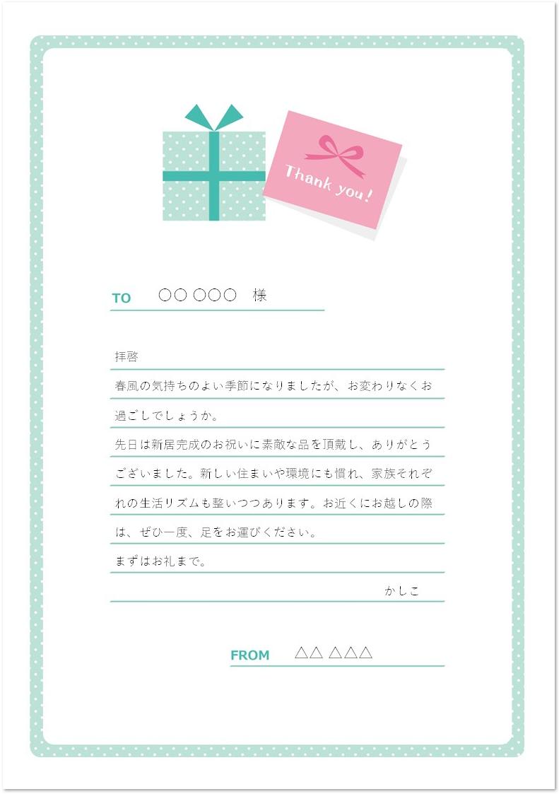 品 手紙 の お礼