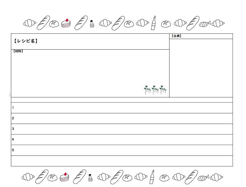 かわいい&おしゃれなレシピカード「word・Excel・pdf」手書きに対応した無料テンプレート