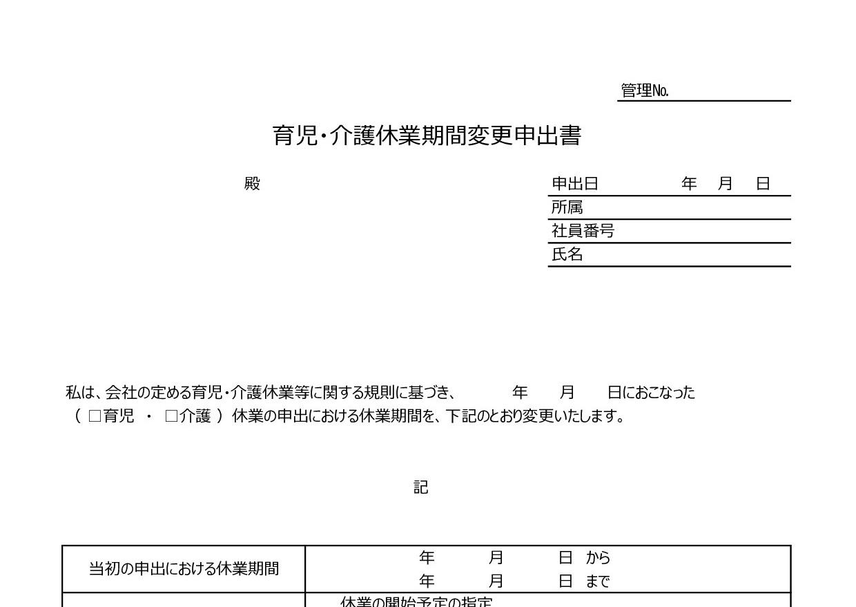 育児・介護休業期間変更申出書「word・Excel・pdf」書き方が簡単な無料テンプレート