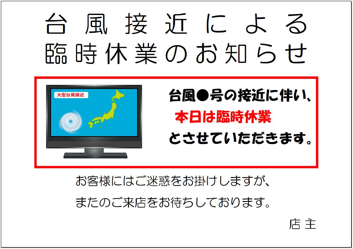 例文入り!台風接近による臨時休業のお知らせに使える張り紙テンプレート