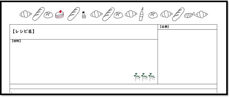 レシピカード 手書き テンプレート おしゃれ かわいい