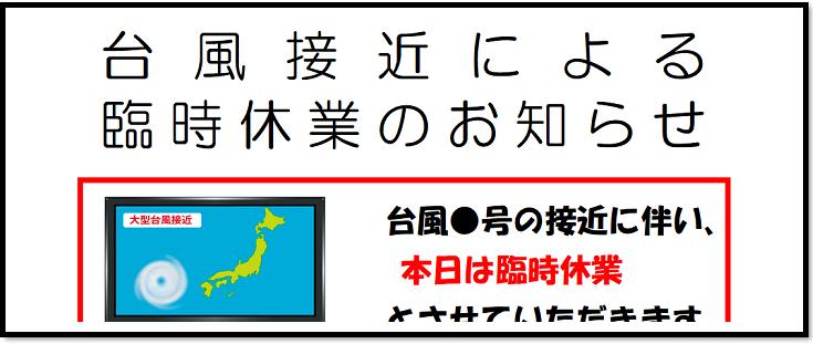 台風 接近 臨時 休業 お知らせ 張り紙