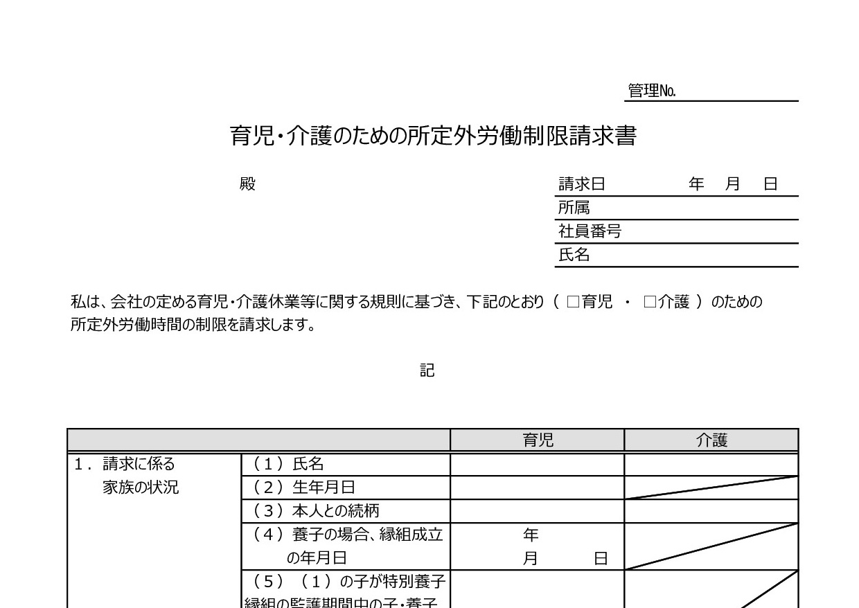 育児・介護のための所定外労働制限請求書「word・Excel・pdf」無料テンプレート