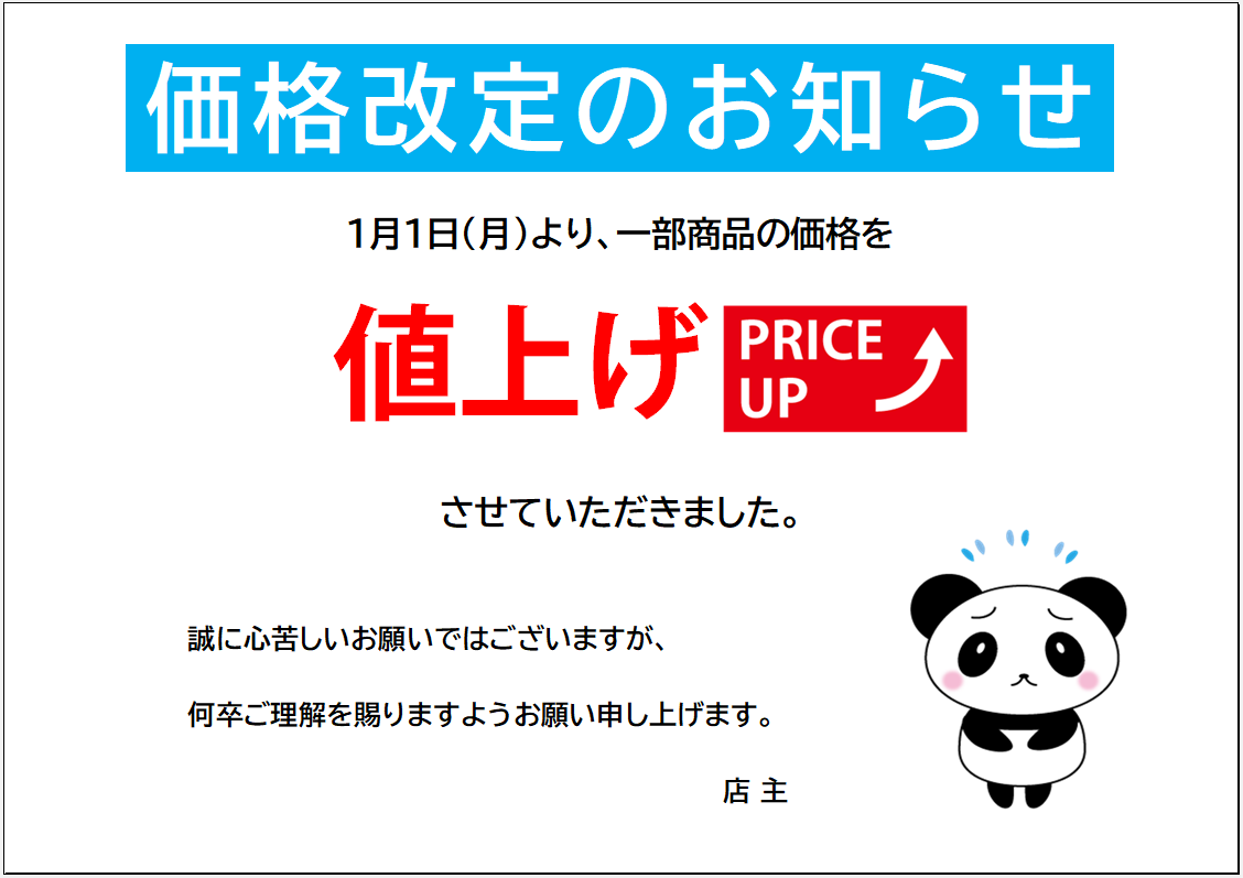 かわいい!価格改定・値上げのお知らせの張り紙テンプレート美容室や飲食店、店舗