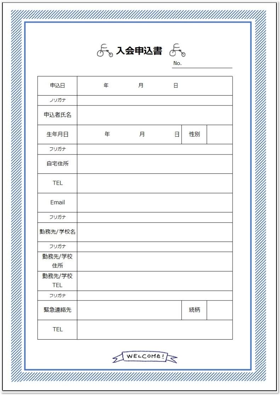 申込書のテンプレートを無料でダウンロード