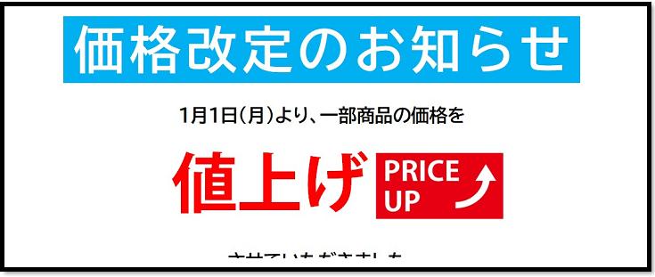 価格改定 値上げ お知らせ 張り紙 テンプレート