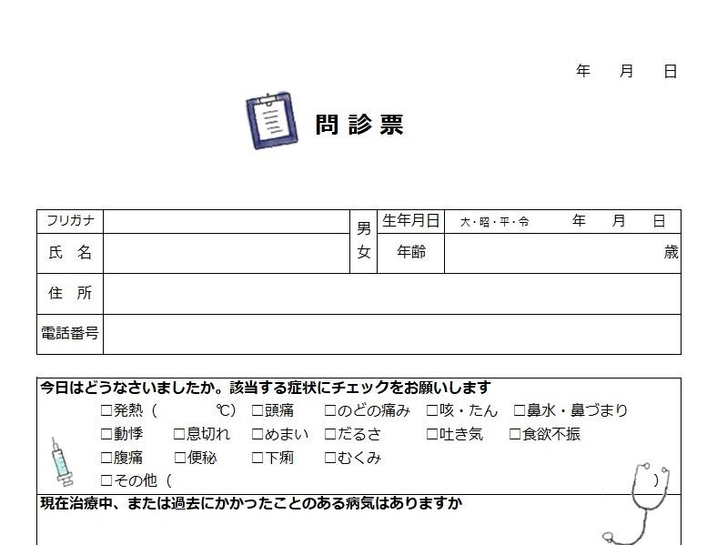 おしゃれ&かわいい!病院の問診票「word・Excel・pdf・A4」イラスト入り無料テンプレート