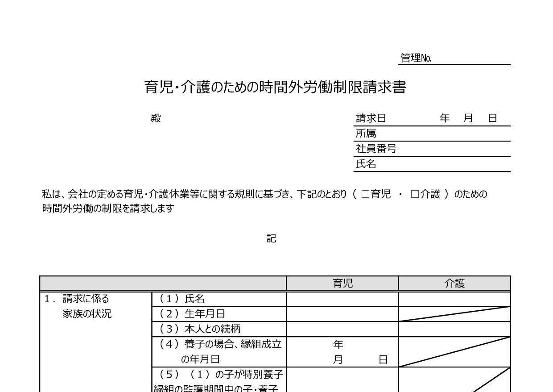 育児・介護のための時間外労働制限請求書「word・Excel・pdf」テンプレート