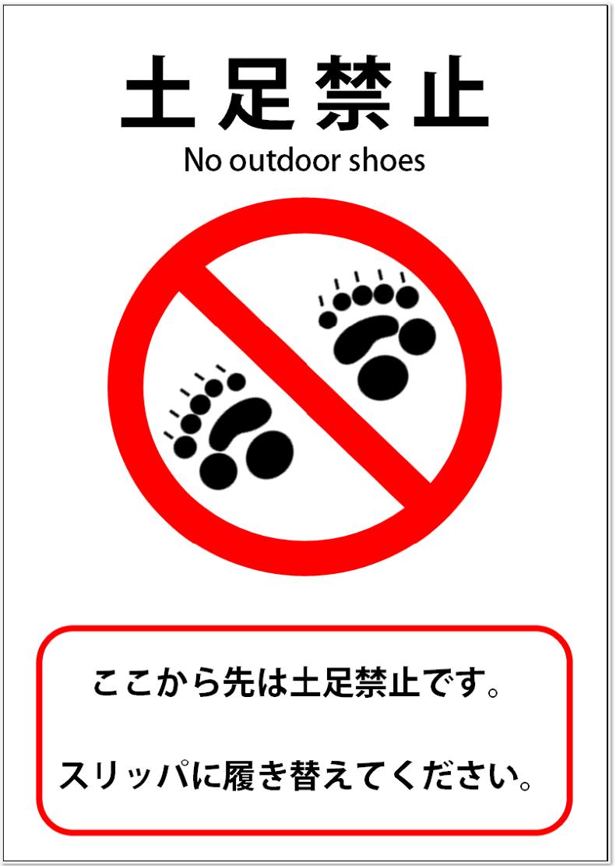 ここから先は土足での立ち入り禁止を表す貼り紙テンプレート