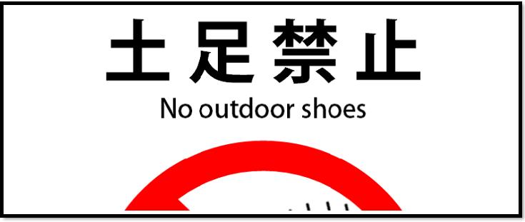 土足禁止 テンプレート 無料 日本語 英語