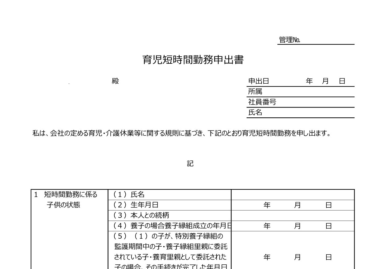 育児短時間勤務申出書「word・Excel・pdf」無料テンプレート