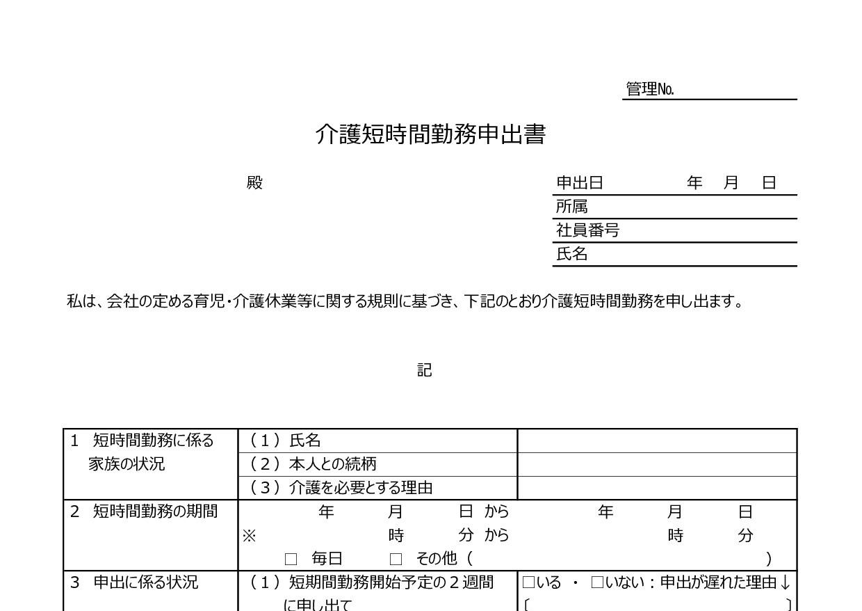 介護短時間勤務申出書「word・Excel・pdf」の様式