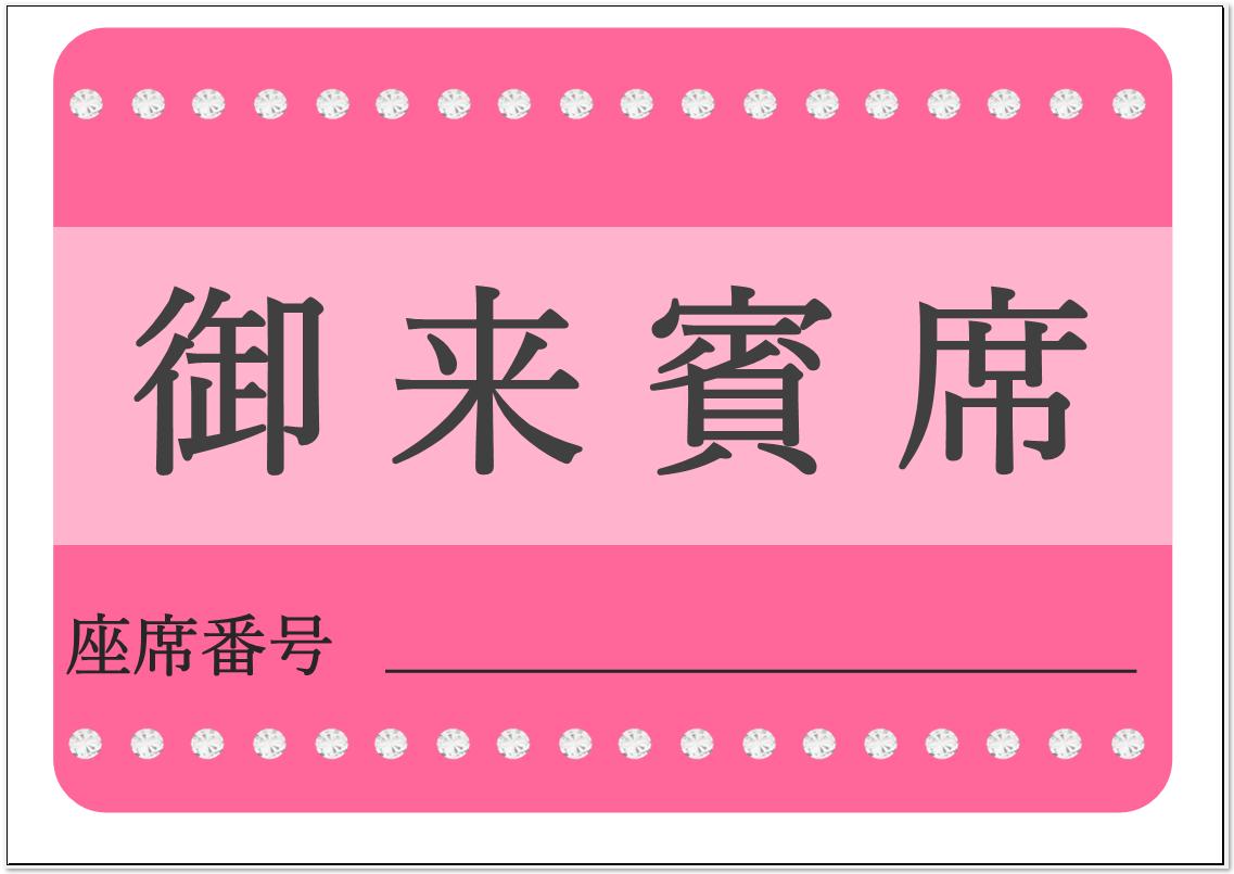 幼稚園や小学校、企業の式典に使える来賓席の張り紙