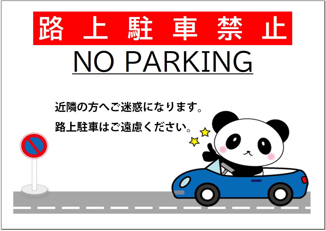 店舗 自宅 マンション お店 禁止 路上駐車
