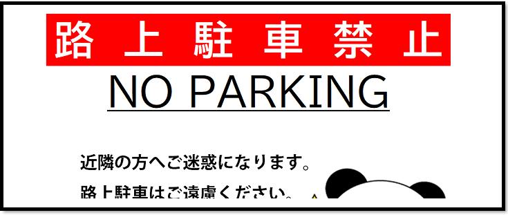 路上駐車禁止 テンプレート 張り紙 イラスト