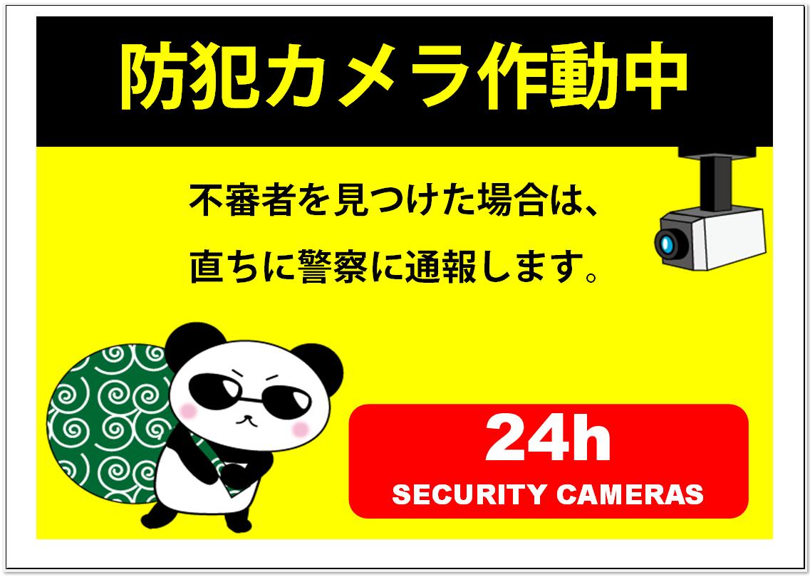 目立つデザイン24時間監視カメラが作動の張り紙