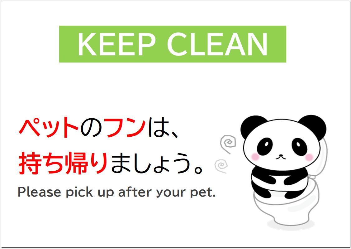 イラスト入り!簡単プリントアウト!ペットの糞は禁止の張り紙テンプレート