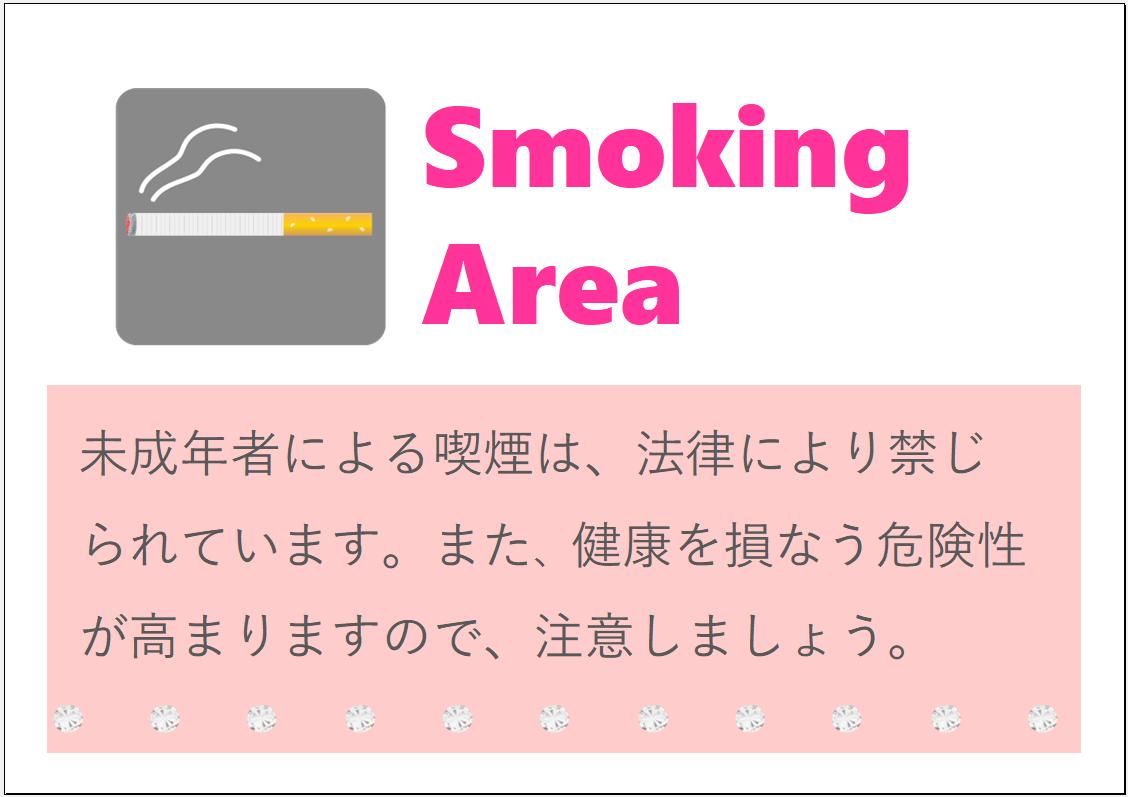 イラスト入り!喫煙所の案内(スモーキングエリア)ポスター・張り紙のテンプレート