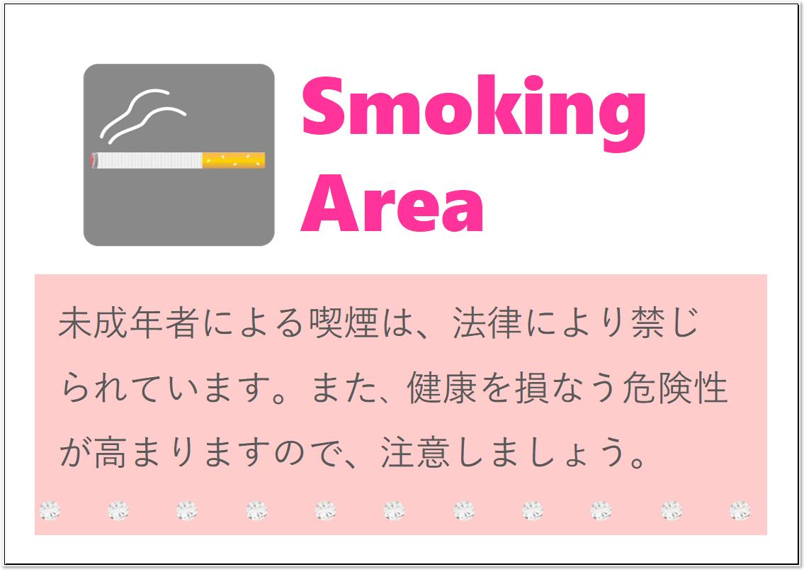 喫煙所の案内・場所の指定などに利用可能なテンプレート