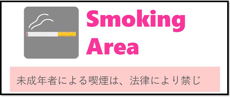 喫煙所 スモーキングエリア ポスター 張り紙