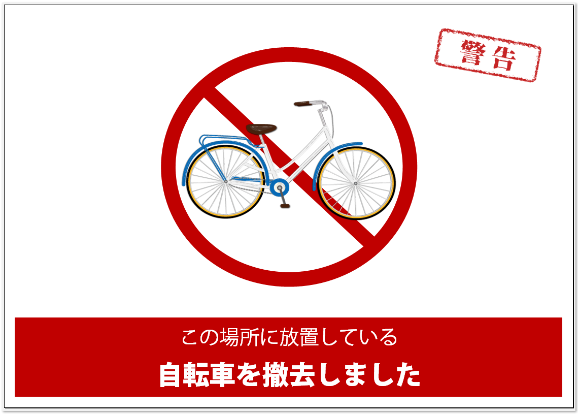 放置自転車や無断駐輪に対して撤去や処分・警告が出来る張り紙