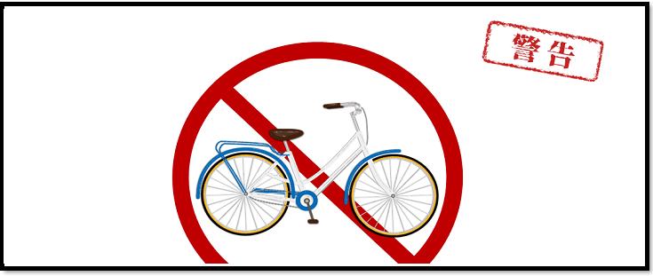 放置自転車 撤去 処分 警告 テンプレート
