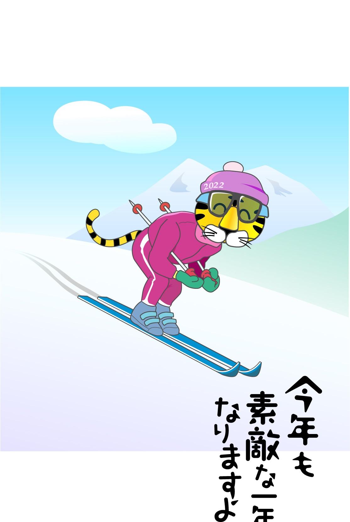 令和4年(2022)スキー&干支の虎がイラストでデザインされている年賀状