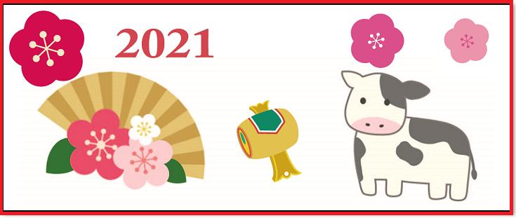 2021年(令和3年)の年賀状テンプレート