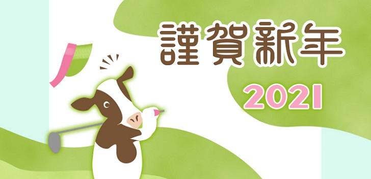 取引先やゴルフ仲間に!2021年の干支の牛の年賀状テンプレート