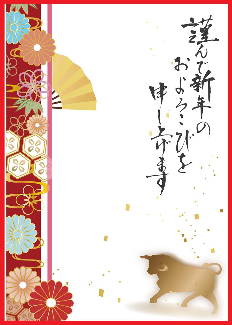 和風の筆文字風フォントの年賀状