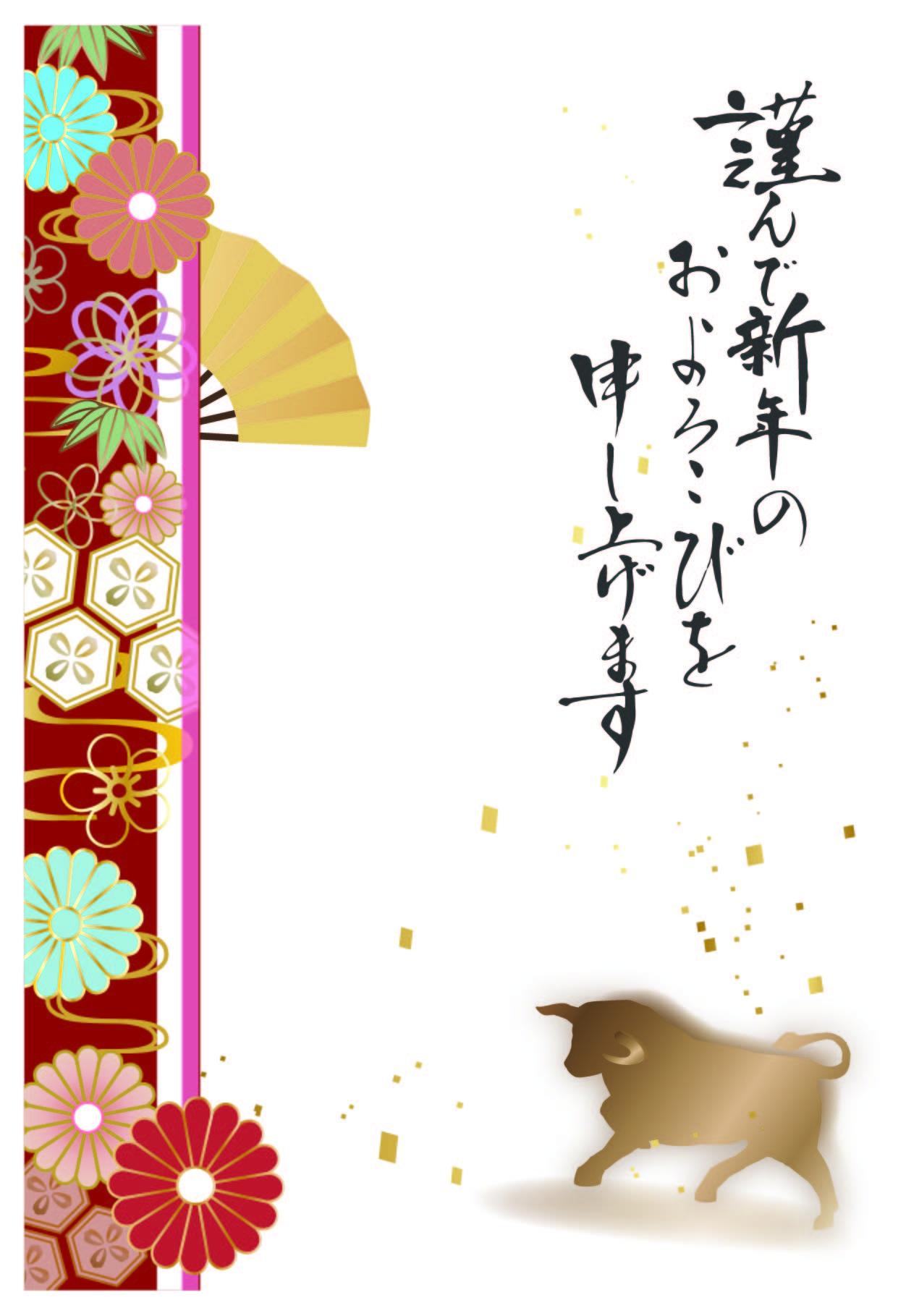和風の筆文字風フォント!新年の挨拶入り年賀状テンプレート無料