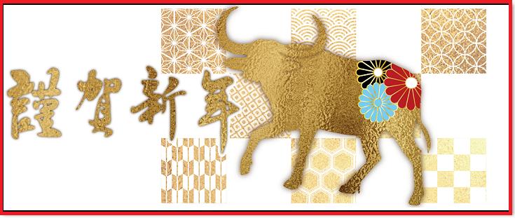謹賀新年とゴールド牛のイラスト