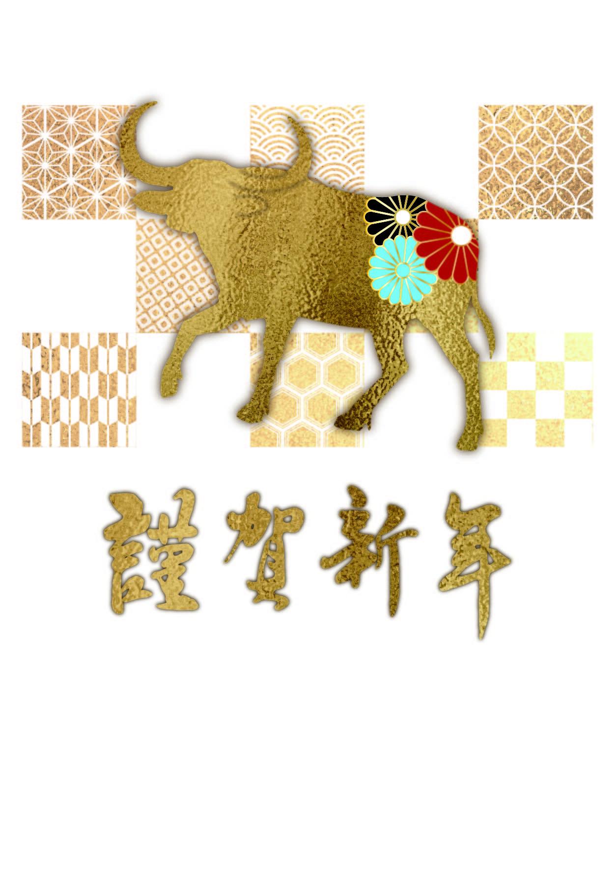 謹賀新年とゴールド牛の華やかな年賀状の無料テンプレート