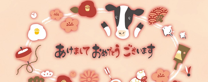 2021年「あけましておめでとう」&牛の無料年賀状テンプレート素材