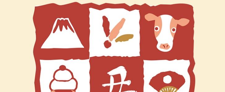 市松模様・縁起物・干支の牛の無料イラスト年賀状テンプレート