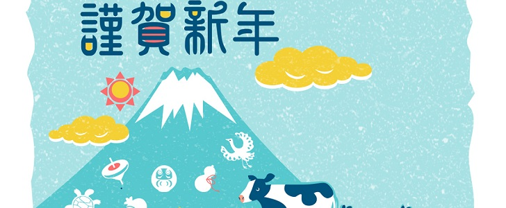 正月アイテム&富士山・牛の謹賀新年の文字入り年賀状テンプレート
