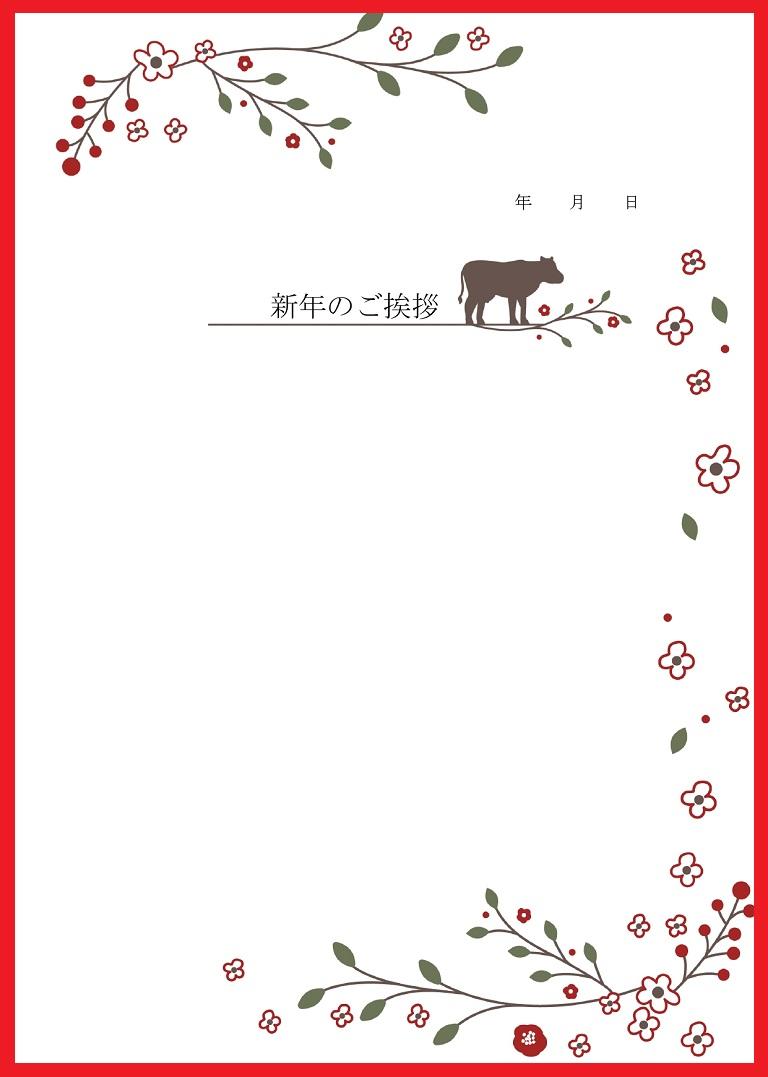 年賀状用や張り紙・ポスターを無料でダウンロード