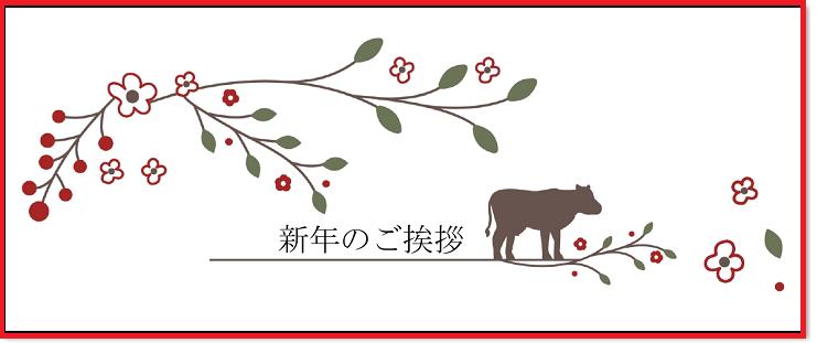 年賀状・ポスター・張り紙テンプレート